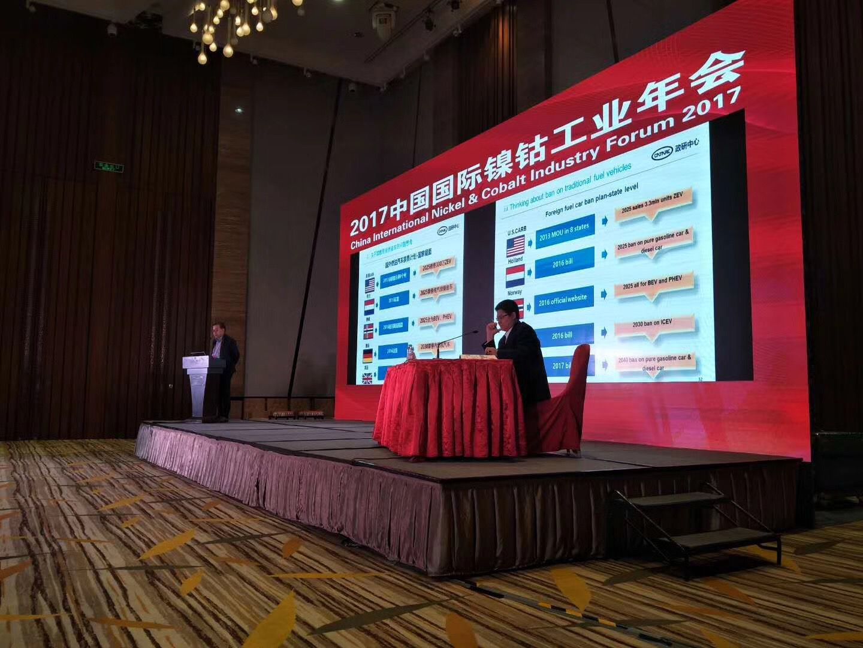 2017中国国际钴镍盛会完美落幕