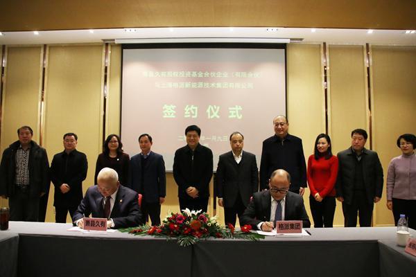 每日财经新闻:上海爱博体育手机版APP下载携手萧县久有基金共同打造国际性新能源生态圈