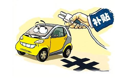 动态调整补贴倒逼新能源汽车创新