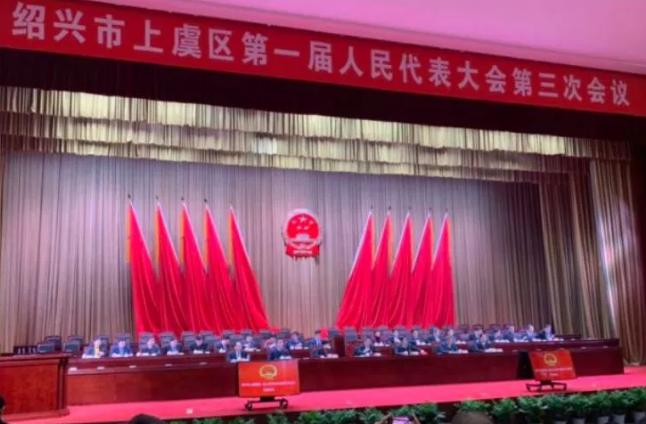csgo雷火杯邀列席绍兴市上虞区第一届人民代表大会第三次会议