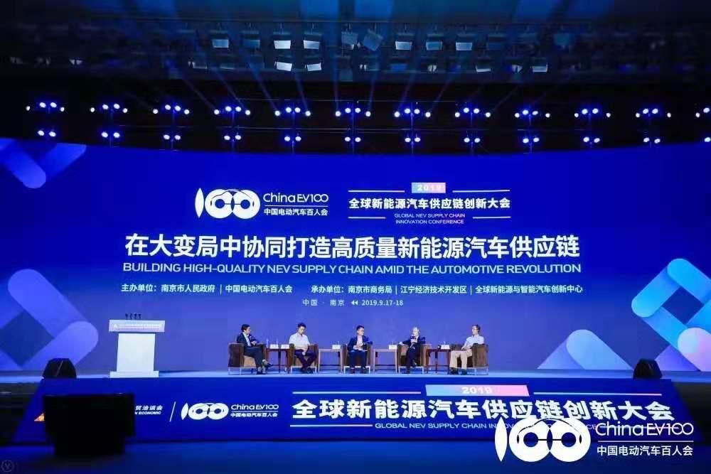 csgo雷火杯新能源受邀参加2019全球新能源汽车供应链创新大会,登上南京新闻