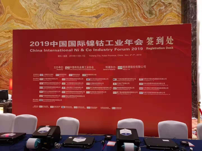 龙头企业齐聚2019中国国际镍钴工业年会