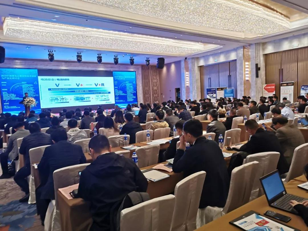 Head engineer of Greatpower attended 2019 China Lithium Battery Cathode Material Technological Innovation and Industrialization Seminar